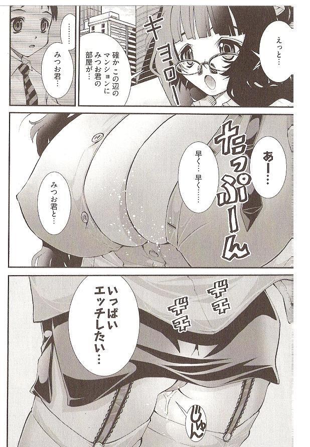 Onegai Anna Sensei by Seiji Matsuyama 111