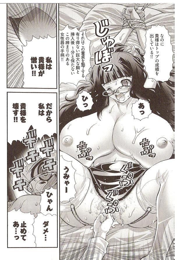 Onegai Anna Sensei by Seiji Matsuyama 115
