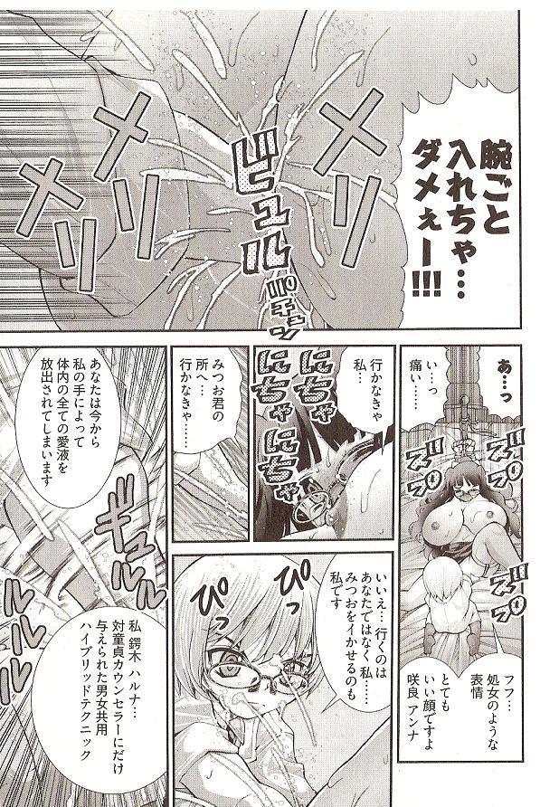 Onegai Anna Sensei by Seiji Matsuyama 116