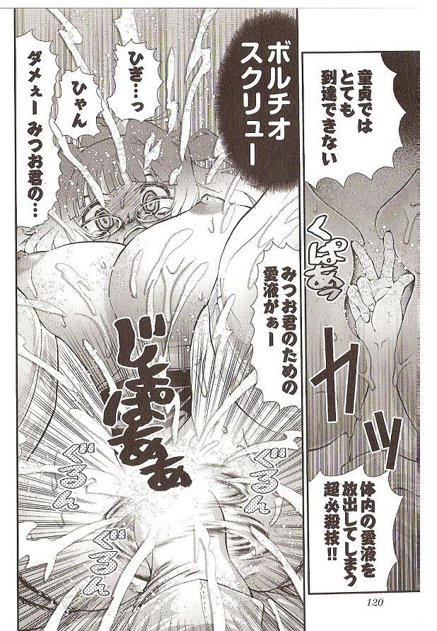 Onegai Anna Sensei by Seiji Matsuyama 117