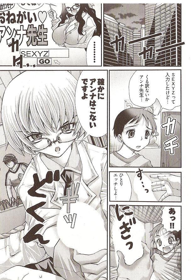 Onegai Anna Sensei by Seiji Matsuyama 118
