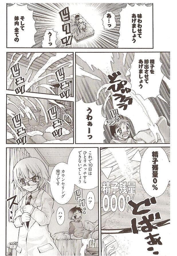Onegai Anna Sensei by Seiji Matsuyama 125