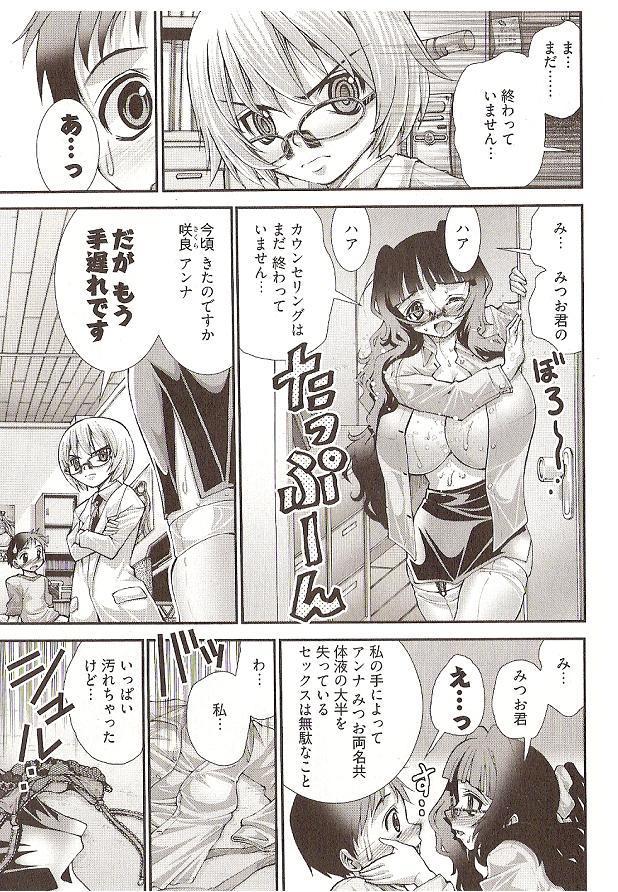 Onegai Anna Sensei by Seiji Matsuyama 126