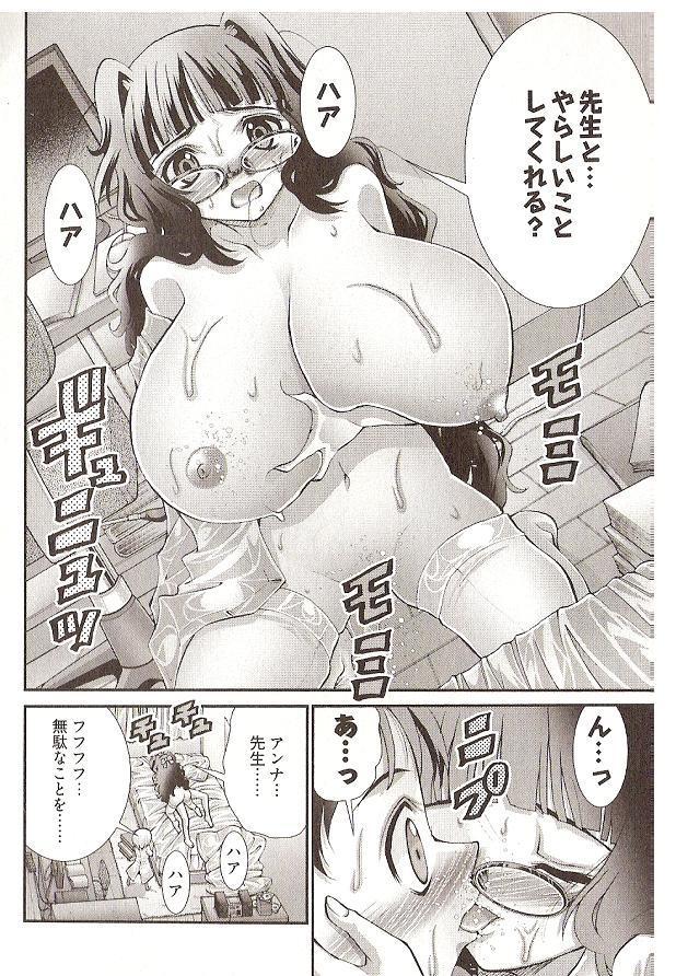 Onegai Anna Sensei by Seiji Matsuyama 127