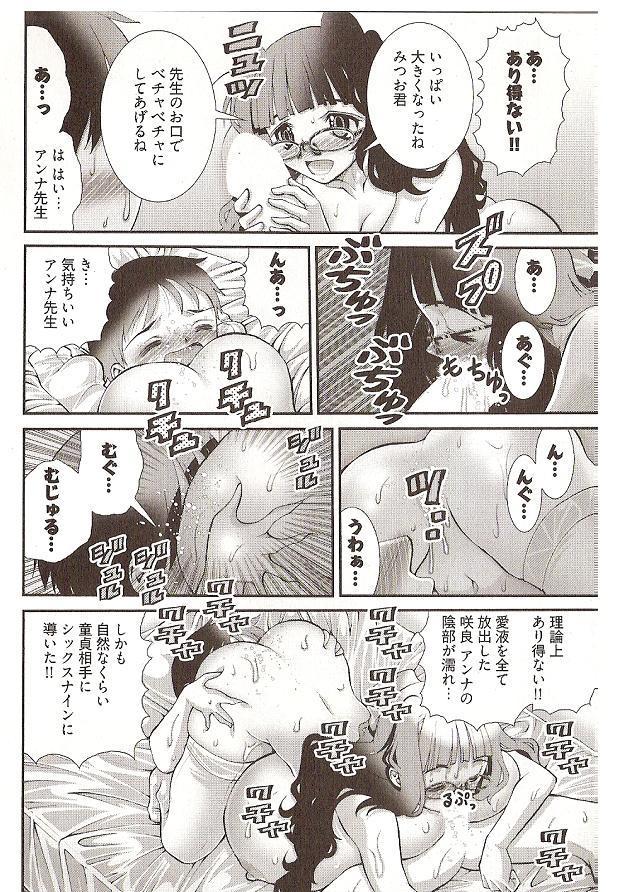 Onegai Anna Sensei by Seiji Matsuyama 129