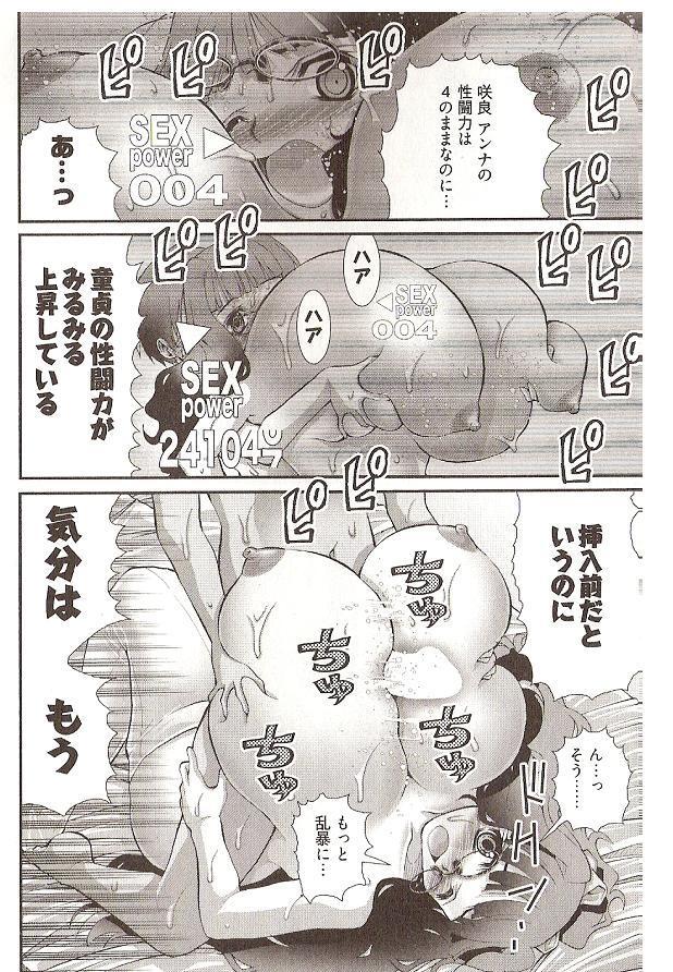 Onegai Anna Sensei by Seiji Matsuyama 131
