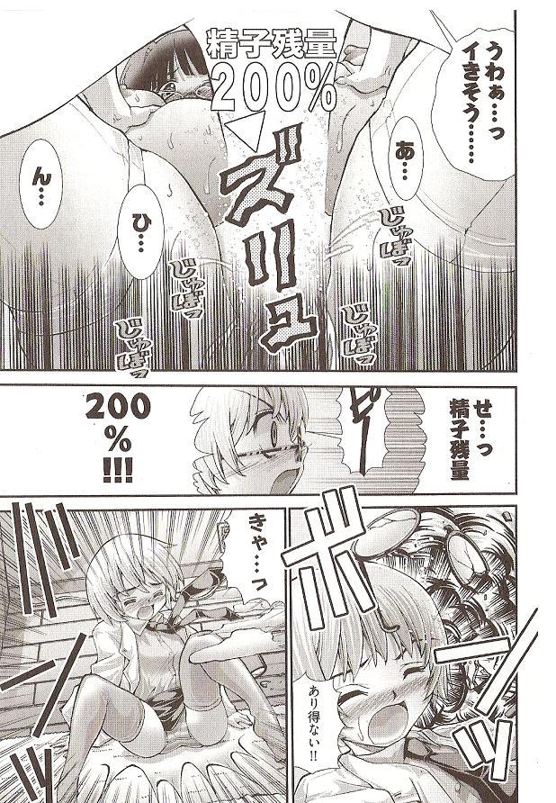 Onegai Anna Sensei by Seiji Matsuyama 134