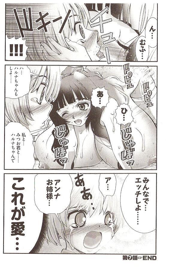 Onegai Anna Sensei by Seiji Matsuyama 139