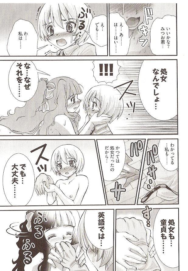 Onegai Anna Sensei by Seiji Matsuyama 142