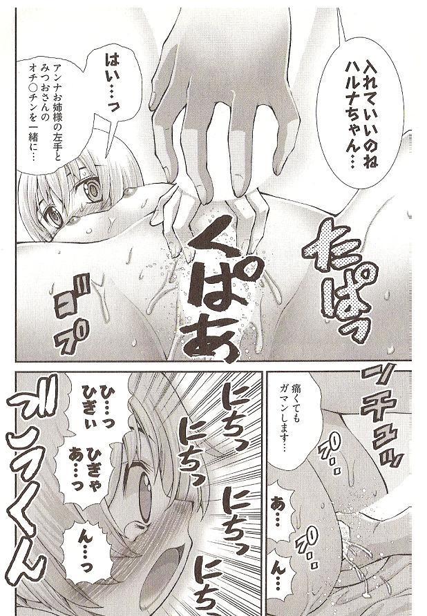 Onegai Anna Sensei by Seiji Matsuyama 147