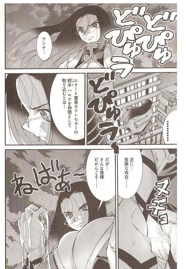 Onegai Anna Sensei by Seiji Matsuyama 151