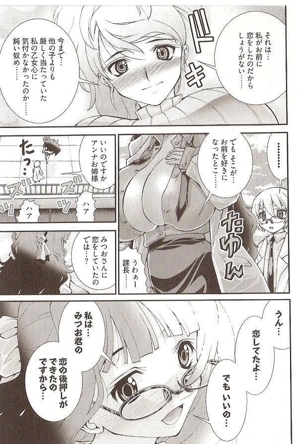 Onegai Anna Sensei by Seiji Matsuyama 158