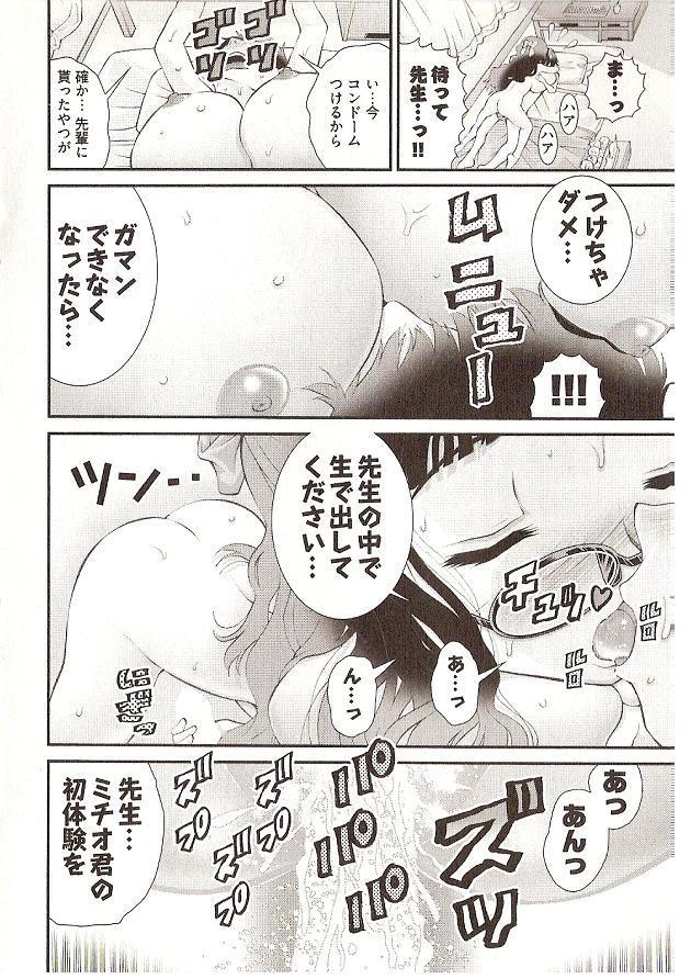 Onegai Anna Sensei by Seiji Matsuyama 15