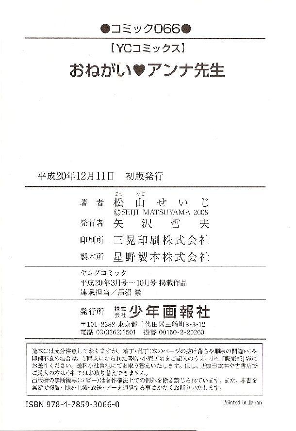 Onegai Anna Sensei by Seiji Matsuyama 161