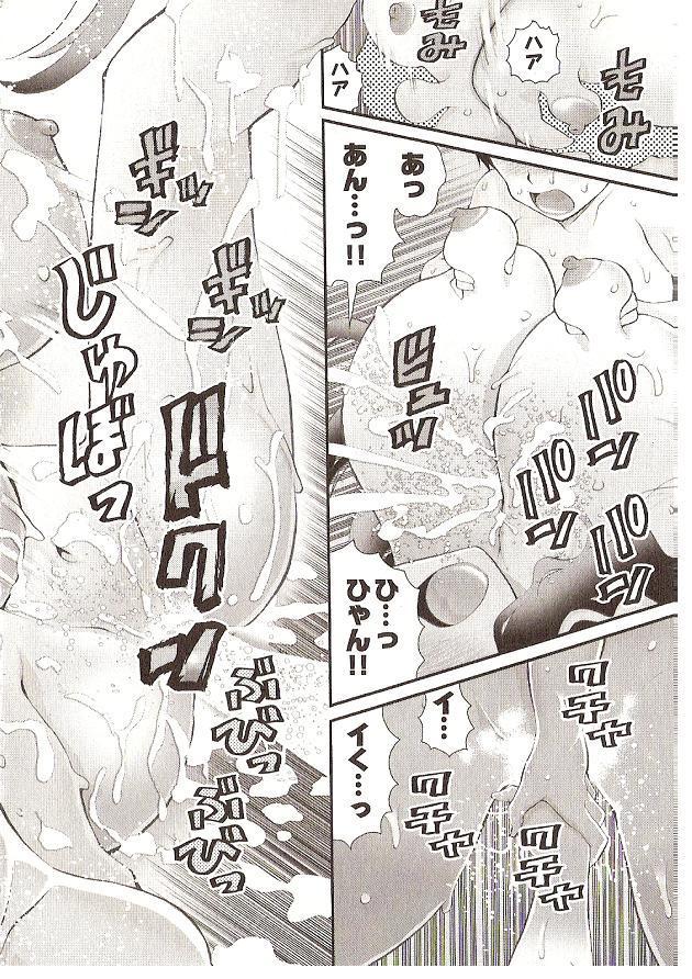 Onegai Anna Sensei by Seiji Matsuyama 17