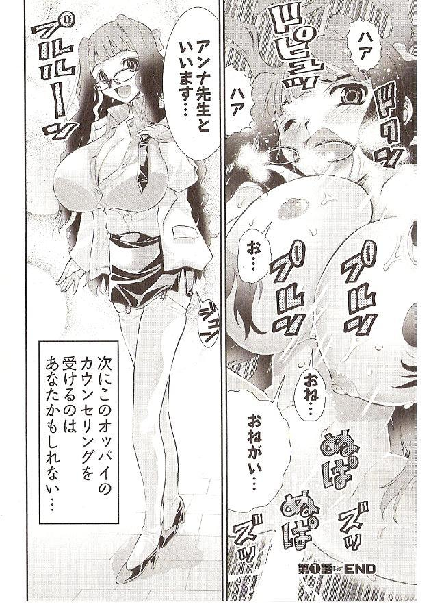 Onegai Anna Sensei by Seiji Matsuyama 21