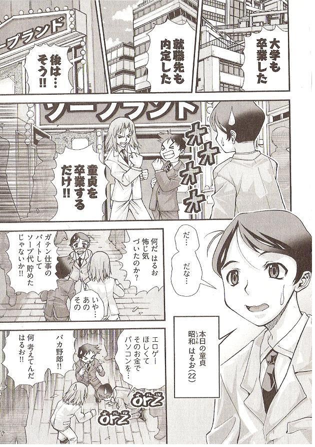 Onegai Anna Sensei by Seiji Matsuyama 24