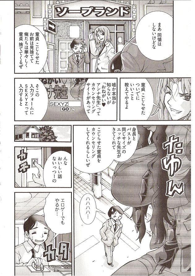 Onegai Anna Sensei by Seiji Matsuyama 25