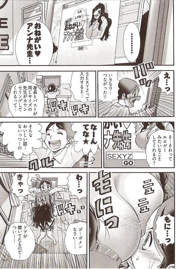 Onegai Anna Sensei by Seiji Matsuyama 26