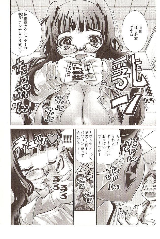 Onegai Anna Sensei by Seiji Matsuyama 27