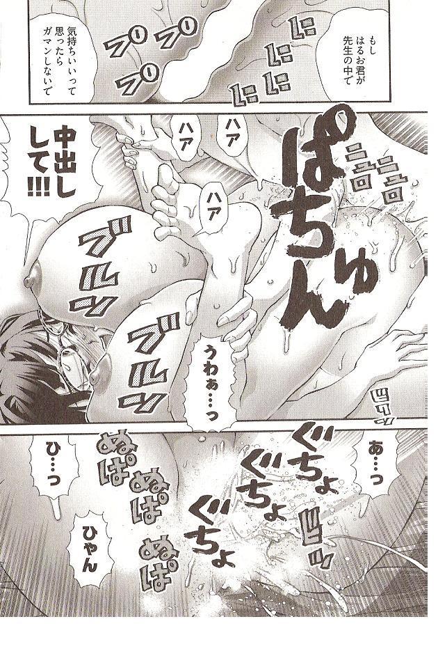 Onegai Anna Sensei by Seiji Matsuyama 31