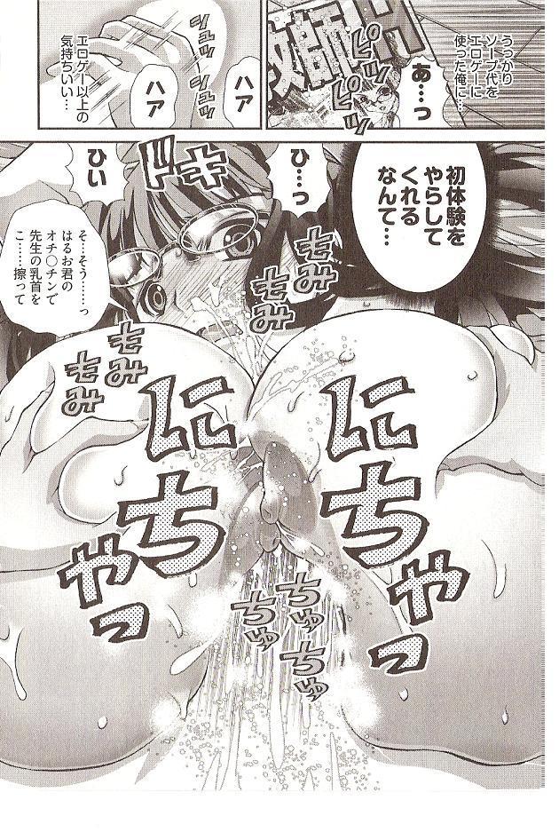 Onegai Anna Sensei by Seiji Matsuyama 35
