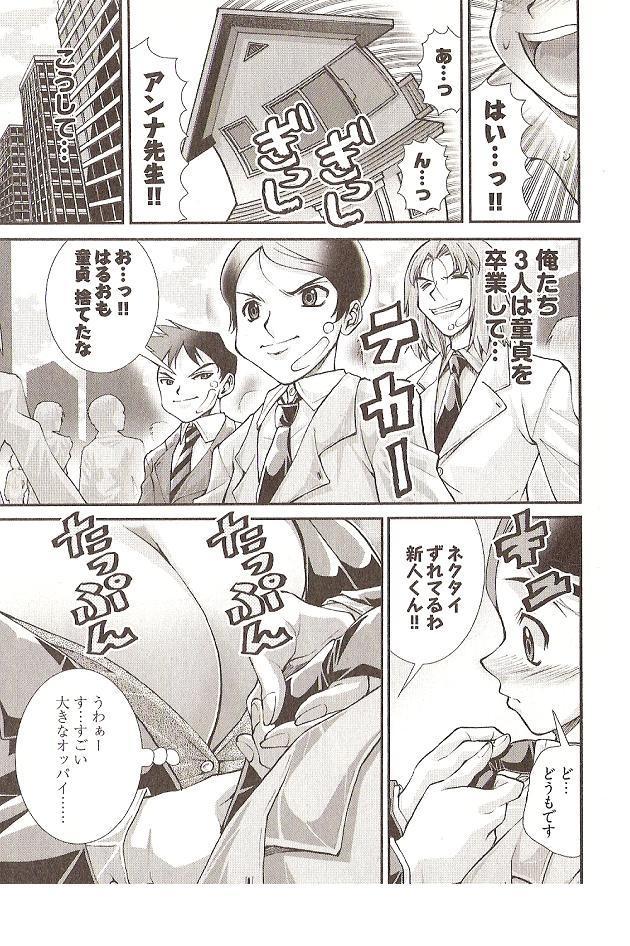 Onegai Anna Sensei by Seiji Matsuyama 40