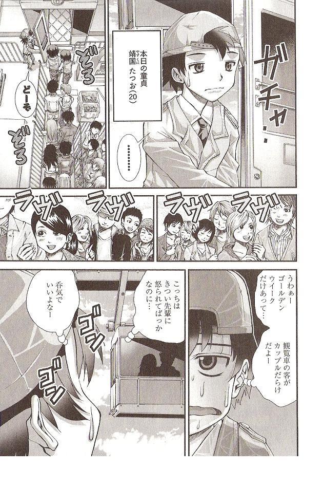 Onegai Anna Sensei by Seiji Matsuyama 44