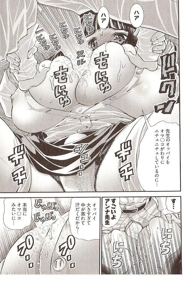 Onegai Anna Sensei by Seiji Matsuyama 50