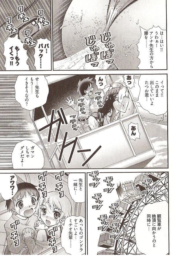 Onegai Anna Sensei by Seiji Matsuyama 56