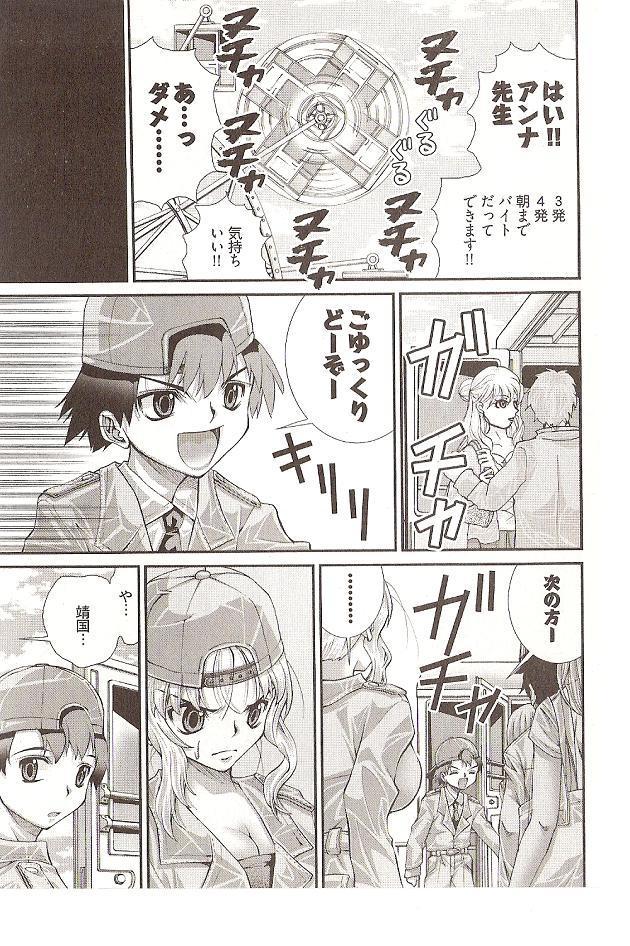 Onegai Anna Sensei by Seiji Matsuyama 60