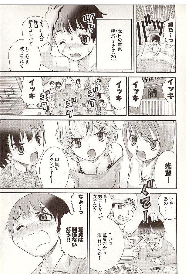 Onegai Anna Sensei by Seiji Matsuyama 6