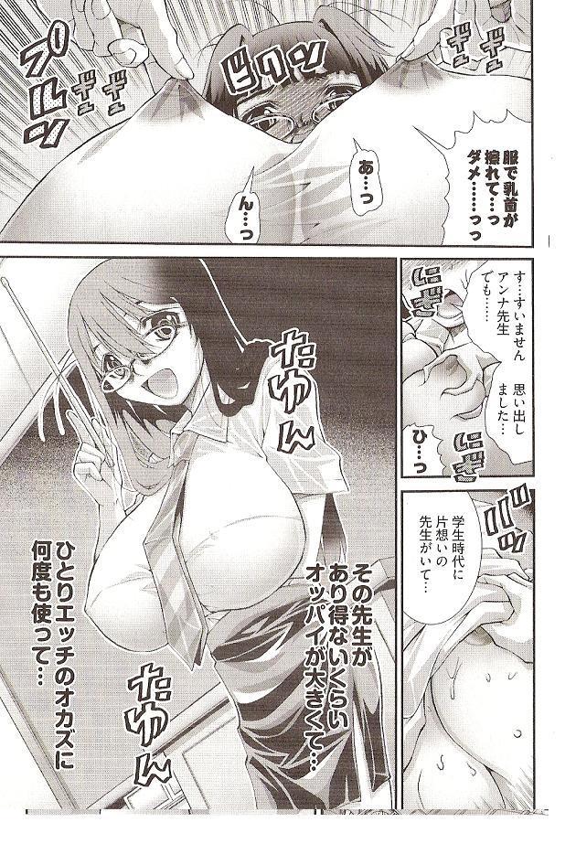 Onegai Anna Sensei by Seiji Matsuyama 70