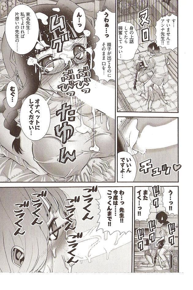 Onegai Anna Sensei by Seiji Matsuyama 72