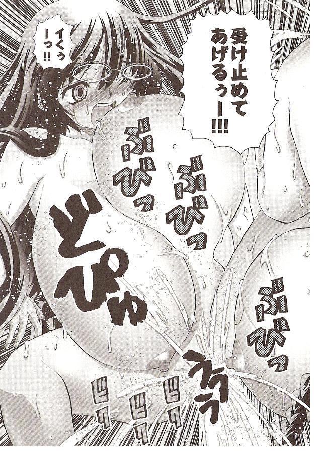 Onegai Anna Sensei by Seiji Matsuyama 78