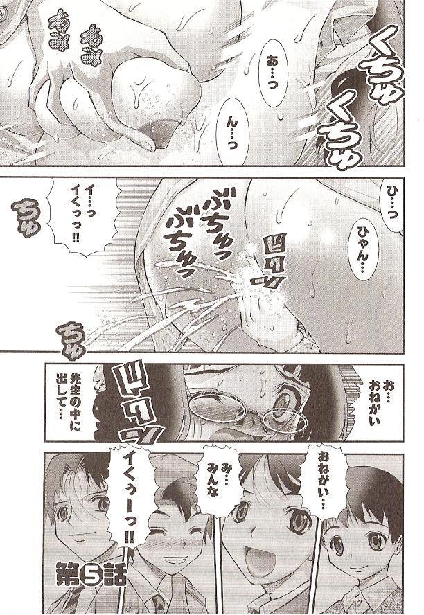 Onegai Anna Sensei by Seiji Matsuyama 82