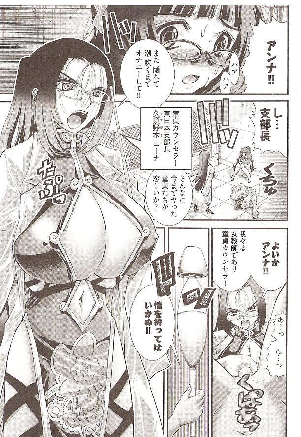 Onegai Anna Sensei by Seiji Matsuyama 84