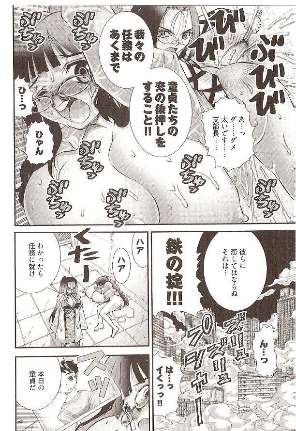 Onegai Anna Sensei by Seiji Matsuyama 85