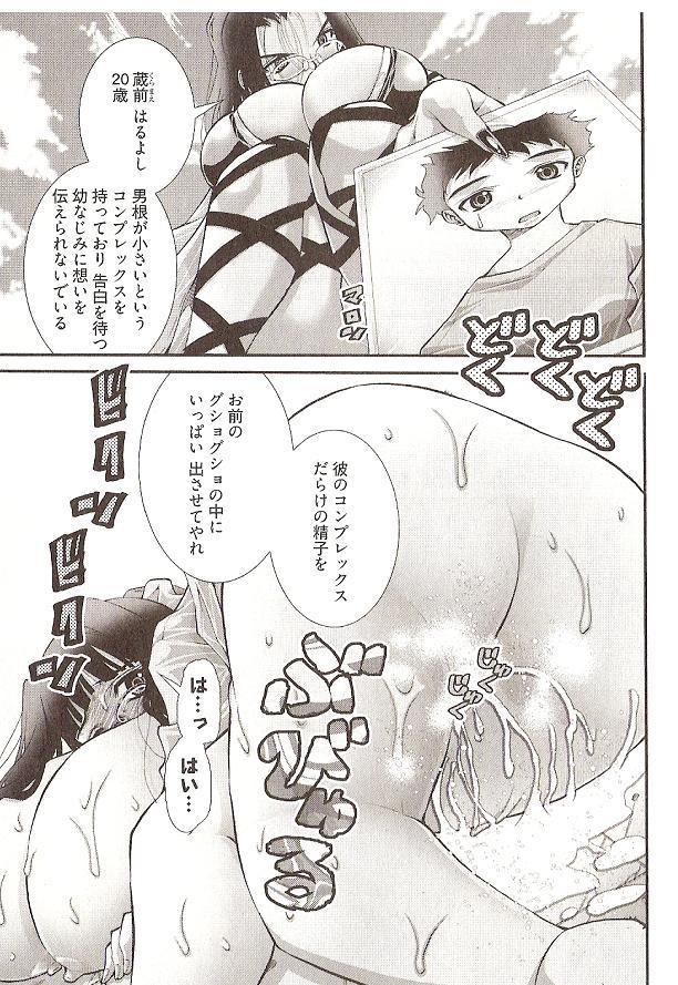 Onegai Anna Sensei by Seiji Matsuyama 86