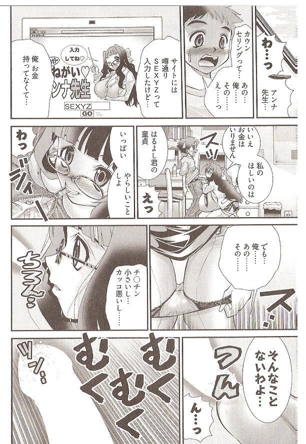 Onegai Anna Sensei by Seiji Matsuyama 87