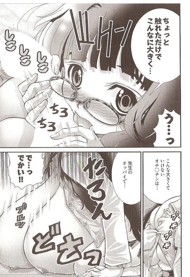 Onegai Anna Sensei by Seiji Matsuyama 88