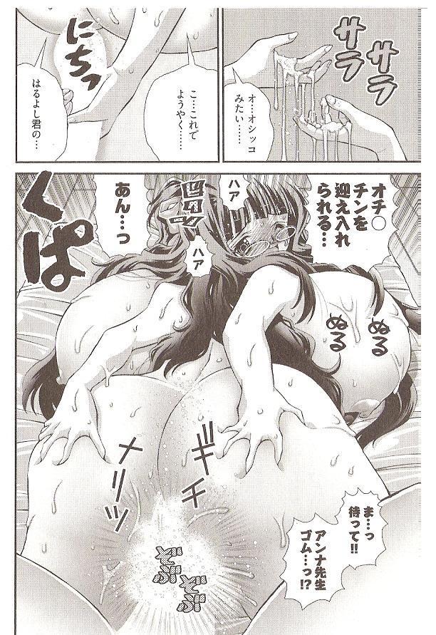 Onegai Anna Sensei by Seiji Matsuyama 91