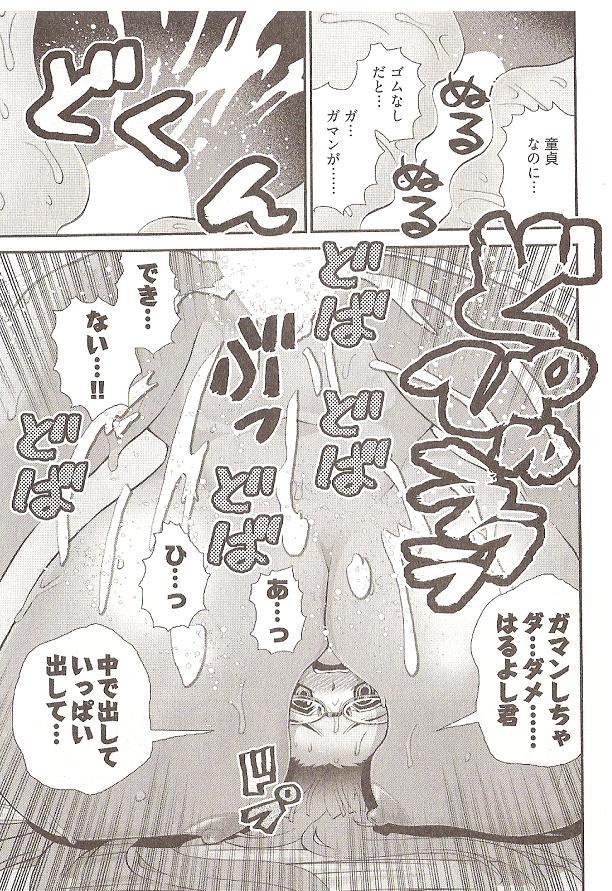 Onegai Anna Sensei by Seiji Matsuyama 92