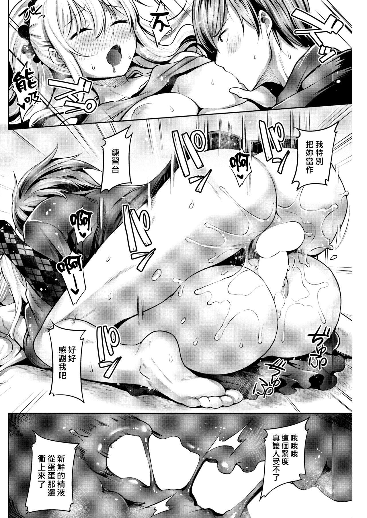 Haru no WARASHI | 春天的座敷童子☆ 13