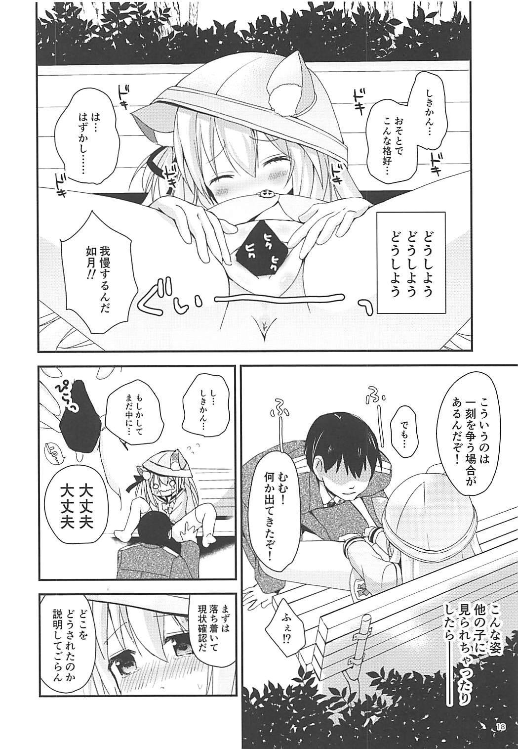 Hitori de Yagai Enshuu!? 16