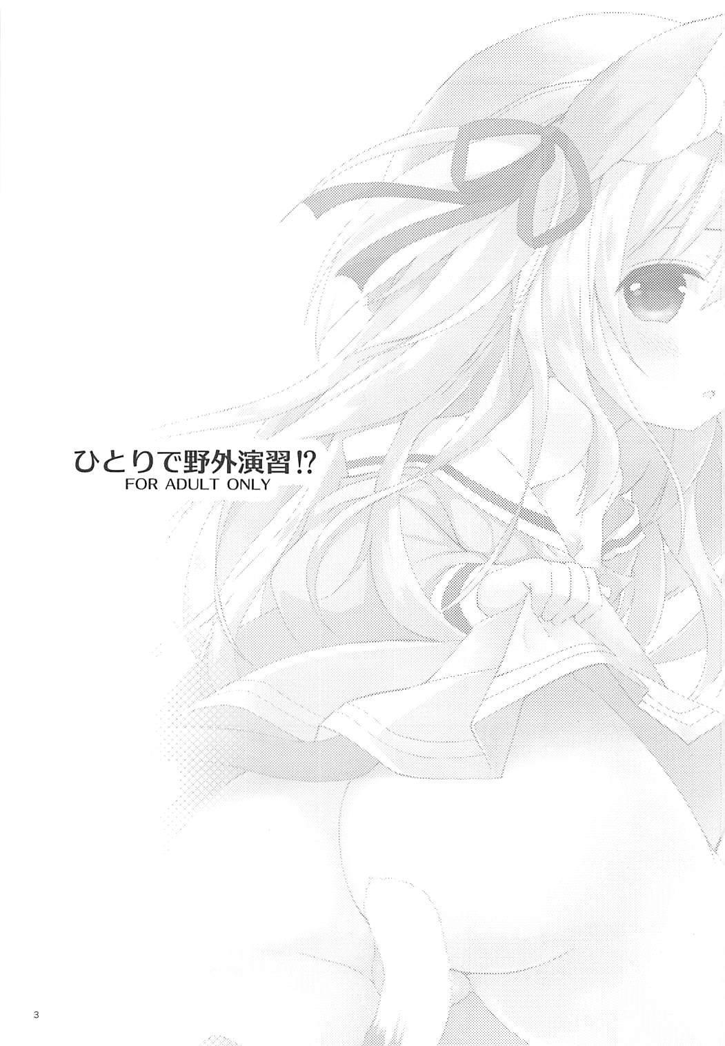 Hitori de Yagai Enshuu!? 1
