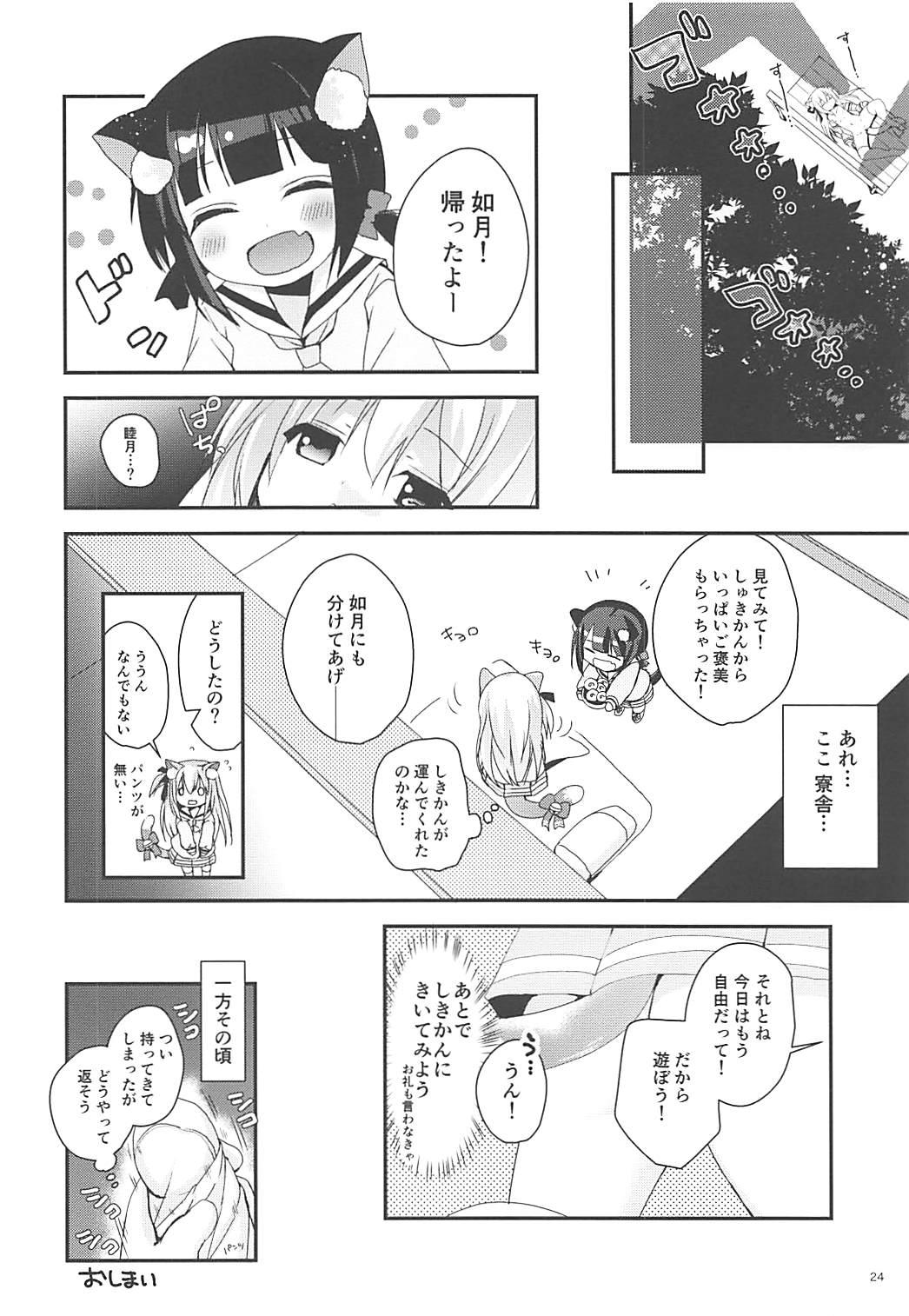 Hitori de Yagai Enshuu!? 22