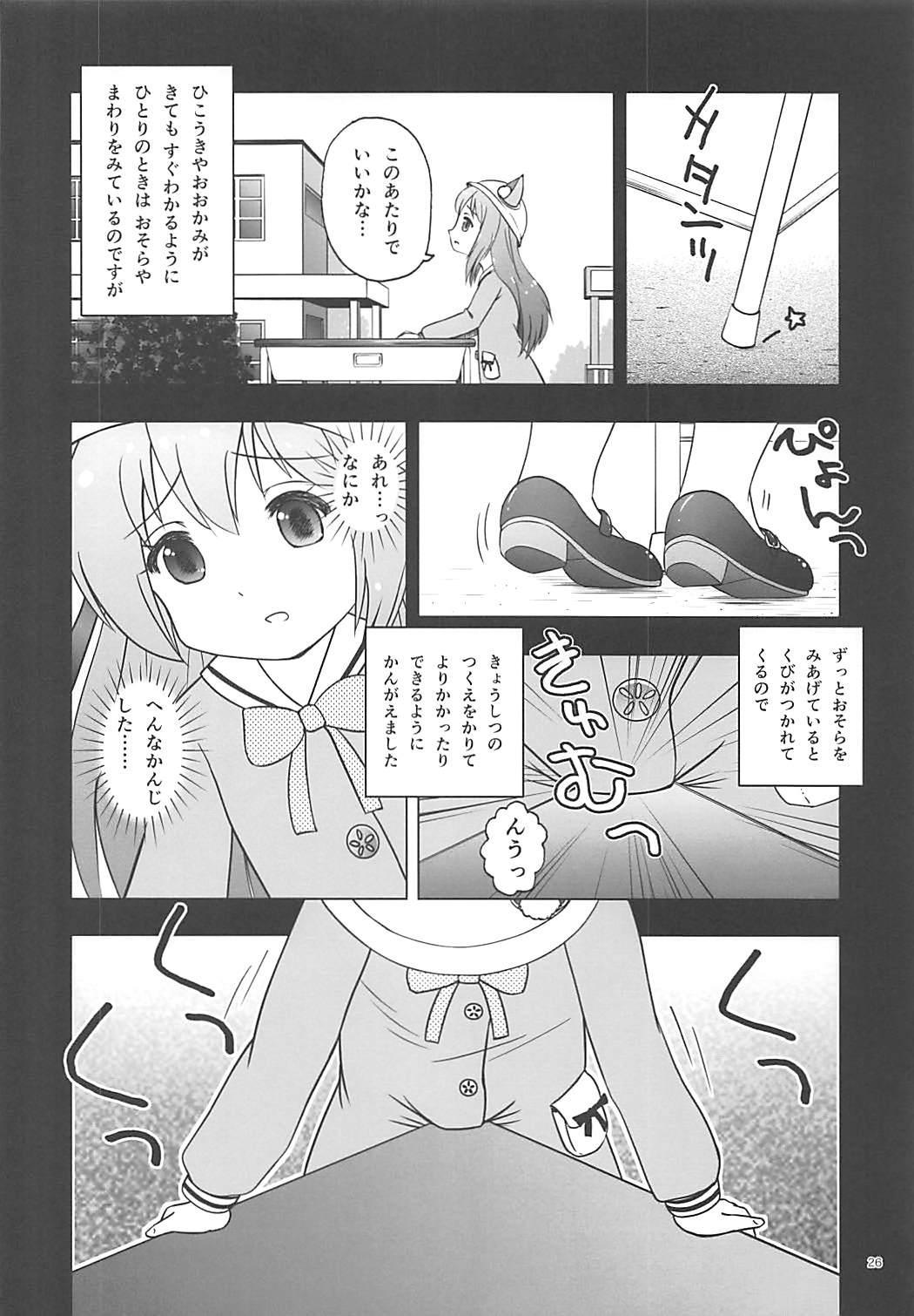 Hitori de Yagai Enshuu!? 24