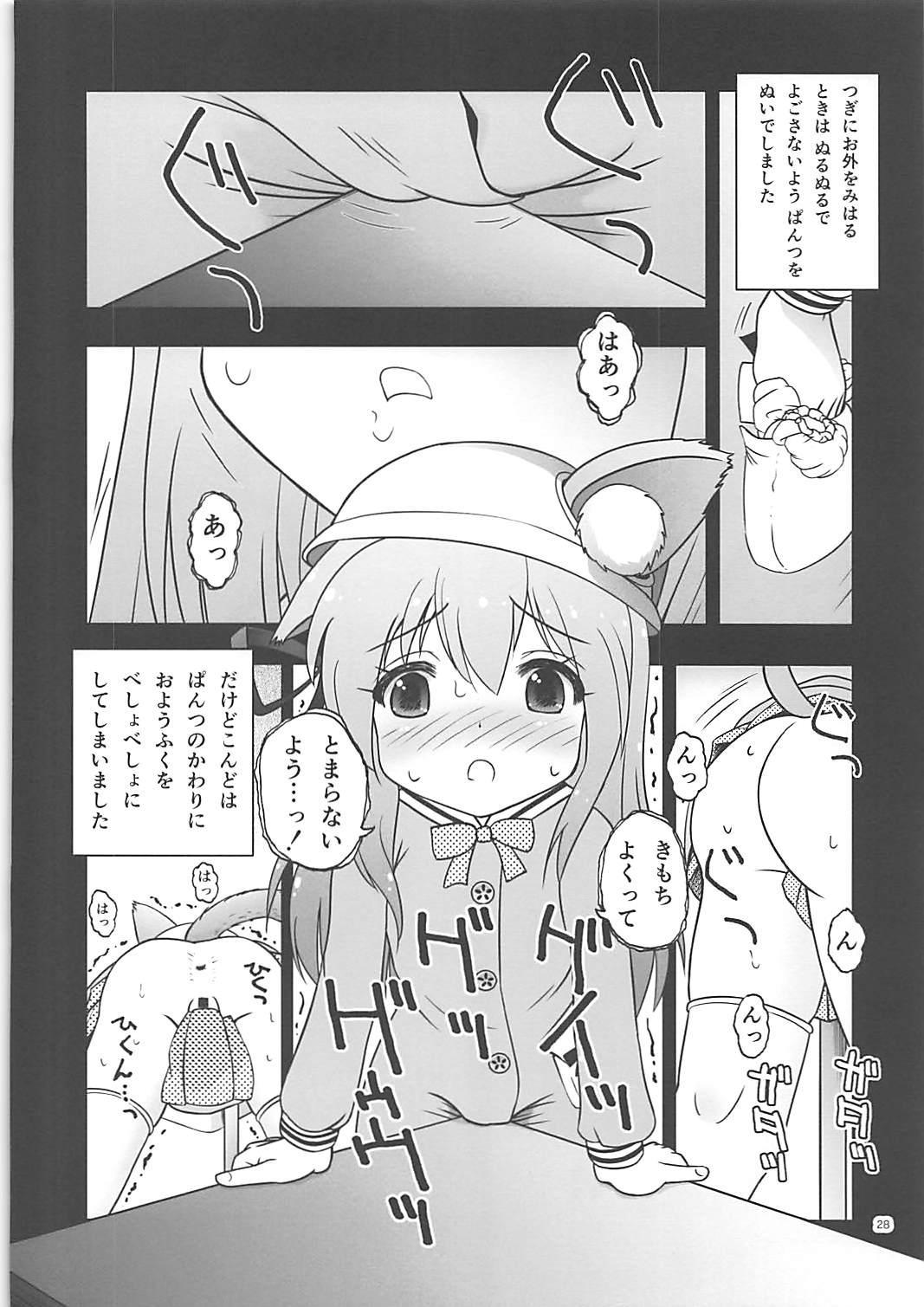 Hitori de Yagai Enshuu!? 26