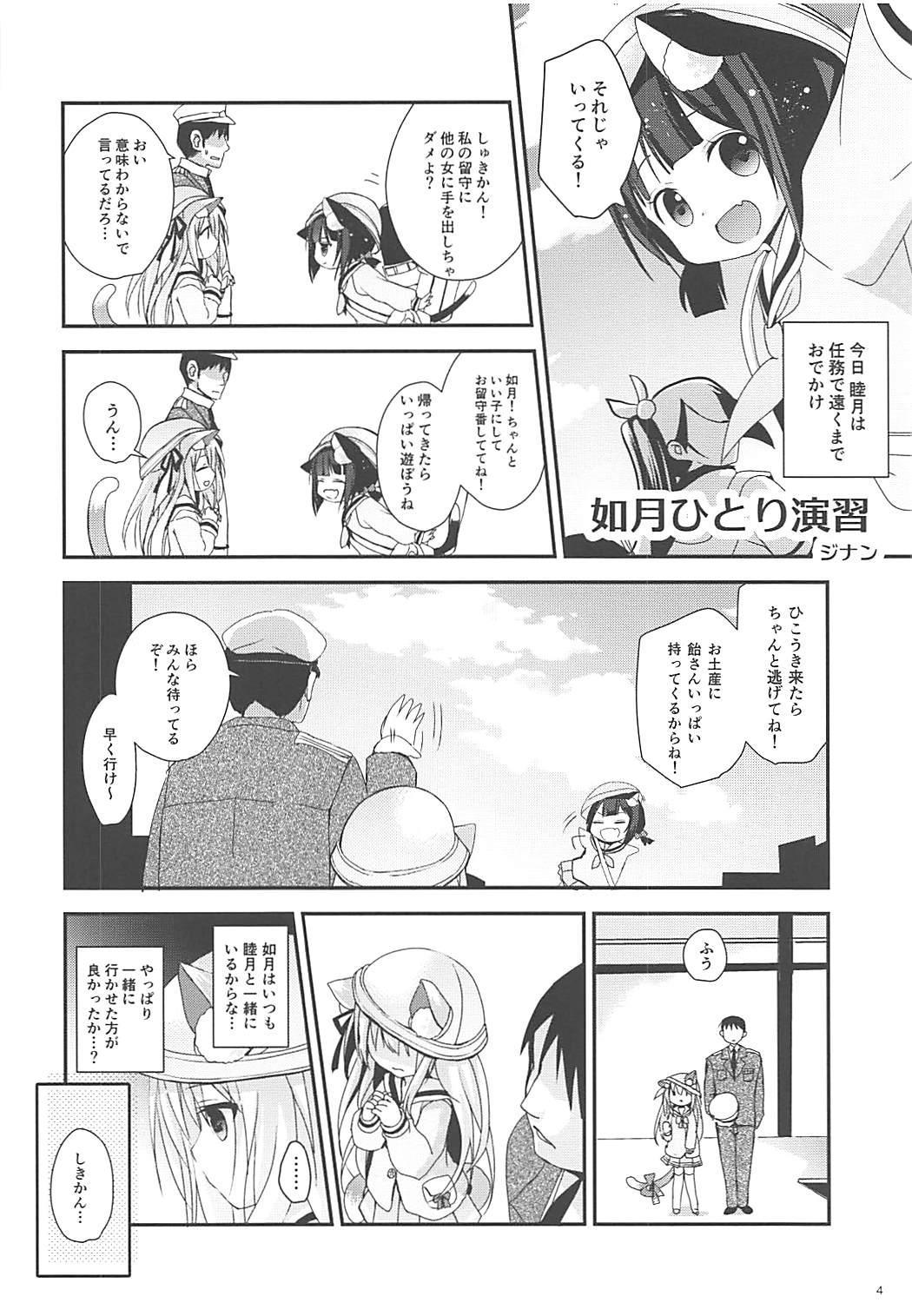 Hitori de Yagai Enshuu!? 2